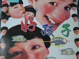 【蜗牛扑克】[好孩子/彬彬有礼][HD-MP4/1.01G][中文字幕][720P]