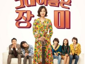 【蜗牛扑克】[你的名字是玫瑰/你的名字叫蔷薇][HD-MP4/2.3G][韩语中字][1080P][韩国最新喜剧悬疑电影]