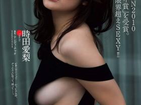 【蜗牛扑克】童颜偶像时田爱梨以成熟F奶诱惑再出发