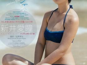 【蜗牛扑克】短发美少女偶像新井爱瞳17岁初写真的初熟性感