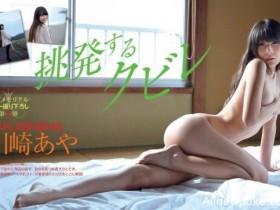 【蜗牛扑克】甜甜的水蛇腰女神「川崎あや」 最大尺度露出写真