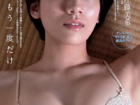 """【蜗牛扑克】佐藤美希最新写真合集 """"新纤腰女王""""性感写真美乳诱人"""