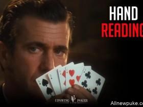 【蜗牛扑克】如何准确地读牌