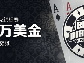 博狗扑克400万美金黑钻扑克锦标赛,等您来战