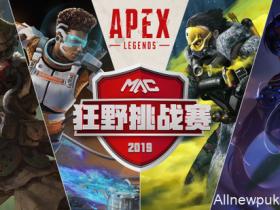 【蜗牛电竞】中国首个Apex职业挑战赛,Mars Apex狂野挑战赛