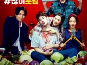 【蜗牛扑克】[奇妙的家族][HD-MP4/2G][韩语中字][1080P][韩国最新恐怖丧尸大片]