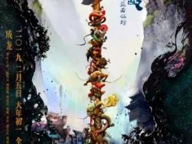 【蜗牛扑克】[神探蒲松龄][HD-MKV/1.8G][内封国粤双语中字][720P][成龙超强阵容贺岁喜剧大片]