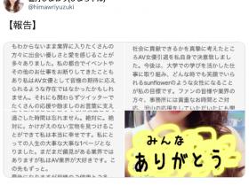 【蜗牛扑克】柚月向日葵大学毕业宣布引退 当AV女优赚钱交学费