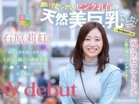 【蜗牛扑克】4月出道AV女优新人名单 藤井林檎愚人节出道