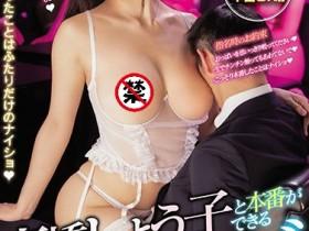 【蜗牛扑克】MIDE-645高桥圣子乳摇搞男人 手嘴并用掏空色鬼精库
