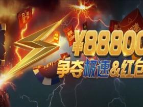 蜗牛扑克4月优惠之888000元极速&红包竞赛