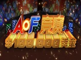 蜗牛扑克4月优惠之$100,000 美金AOF竞赛