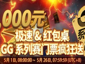 蜗牛扑克5月优惠之70万人民币 价值GG系列赛门票 极速&现金桌 免费疯狂送