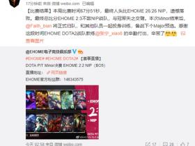 【蜗牛电竞】EHOME宣布Faith_bian正式归队备战震中杯预选
