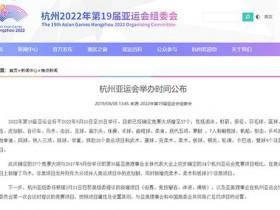 【蜗牛电竞】电子竞技暂时未被列入杭州亚运会竞赛项目