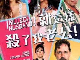 【蜗牛扑克】[谋杀丈夫/就这样杀了我老公][HD-MP4/1.6G][中文字幕][720P][老公出轨该不该杀]