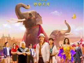 【蜗牛扑克】[我的宠物是大象][HD-MP4/1G][国语中字][720P][刘青云/林雪/潘粤明喜剧电影]