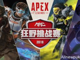【蜗牛电竞】首届Mars Apex狂野挑战赛落幕 AMY八连鸡夺冠!