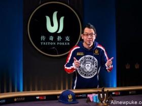 【蜗牛扑克】Winfred Yu斩获传奇黑山站HKD 100K短牌赛冠军,入账$260,000