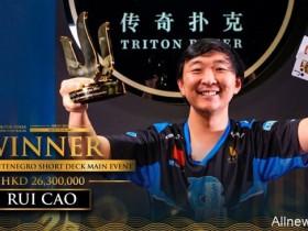 【蜗牛扑克】Rui Cao斩获传奇黑山站短牌主赛冠军,揽获奖金$3,350,725