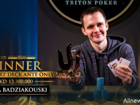 【蜗牛扑克】传奇黑山站赛报:Badziakouski和Ben Lamb分别斩获两项不同买入短牌胜利