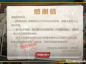 【蜗牛电竞】官宣!《刺激战场》正式更名《和平精英》