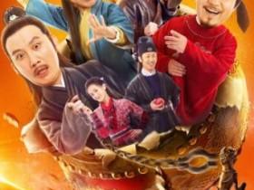 【蜗牛扑克】[笑盗江湖][HD-MP4/1.6G][国语中字][720P][东北赵家班爆笑出演古装喜剧]