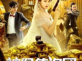 【蜗牛扑克】[神偷侠盗团][HD-MP4/1.4G][国语中字][720P][神偷夫妇决战婚礼现场]