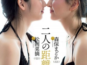 【蜗牛扑克】HKT48美人组合森保圆 及松冈菜摘暧昧初熟性感