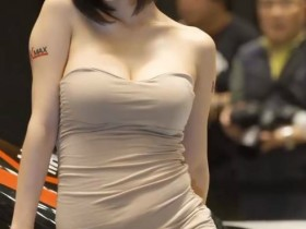 【蜗牛扑克】韩国车模辣妹 短裙提腿走光露底引骚动
