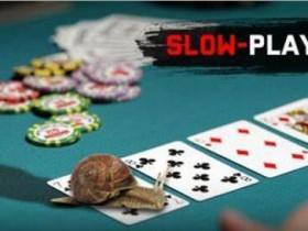 【蜗牛扑克】两个必须慢玩的扑克场合