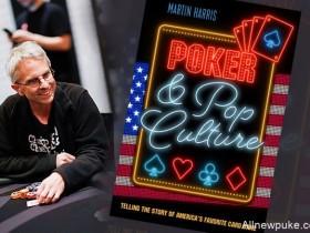 【蜗牛扑克】Martin Harris分享新书《扑克与流行文化》的灵感