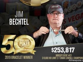 【蜗牛扑克】前WSOP主赛冠军Jim Bechtel取得$10,000无限2-7单次换赛事冠军