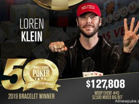 【蜗牛扑克】发挥最稳定的牌手,Loren Klein创连续四年荣获WSOP金手链之举
