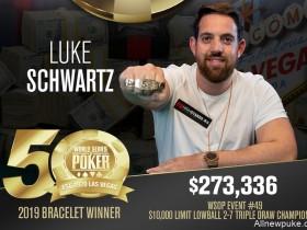 【蜗牛扑克】英国线上豪客牌手Luke Schwartz赢得职业生涯第一条金手链