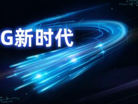 【蜗牛电竞】5G时代游戏延迟?迅游加速器发布AI智能加速