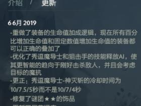 【蜗牛电竞】刀塔自走棋今日补充更新:优化火女与火枪的技能