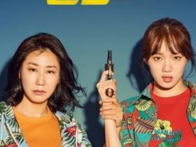 【蜗牛扑克】[女警][HD-MP4/2G][韩语中字][1080P][韩国喜剧动作刑警电影]