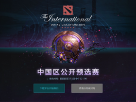 【蜗牛电竞】2019 DOTA2国际邀请赛中国区公开预选赛报名开启
