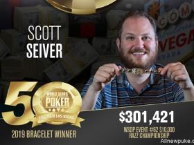 【蜗牛扑克】Scott Seiver斩获$10,000 Razz桂冠,丹牛荣获赛事第五名!