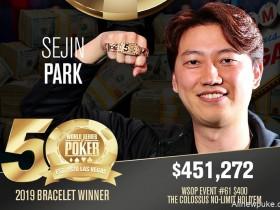 【蜗牛扑克】韩国选手Sejin Park斩获2019 WSOP巨人赛冠军,入账$451,272