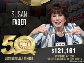 【蜗牛扑克】71岁女玩家Sue Faber摘得$500无限德扑慈善赛桂冠,佩服!