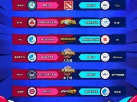 【蜗牛电竞】WUCG中国南区决赛即将开幕,妖都吹响战斗号角