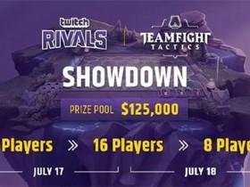 【蜗牛电竞】Twitch举办云顶之弈邀请赛,总奖金12.5万美元