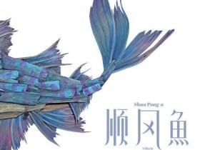 【蜗牛扑克】[顺风鱼][HD-MP4/1.7G][国语中字][720P][马来西亚的狂热追星少女]