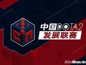 【蜗牛电竞】八大俱乐部共同推出全新中国DOTA2联赛!