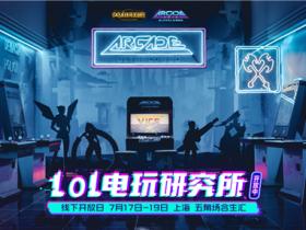 """【蜗牛电竞】《英雄联盟》""""电玩厅""""落地上海"""