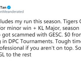 【蜗牛电竞】Moonmeander控诉Tigers扣发奖金,两赛季分文未得