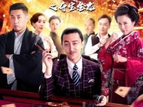 【蜗牛扑克】[上海风云之夺宝金龙][HD-MP4/1.4G][国语中字][1080P][上海滩国宝赌场谜案]