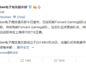 """【蜗牛电竞】Newbee收购前FWD队员,""""买活""""进军TI9"""